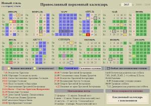 cerkovniy-kalendar-2015